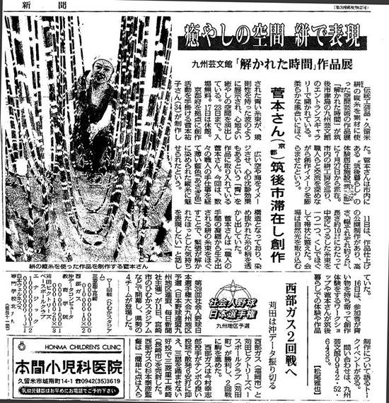 mainichi20130912