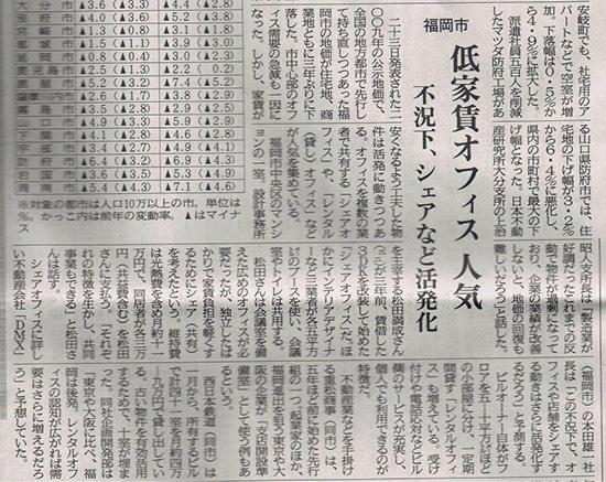 nishinihon20090324