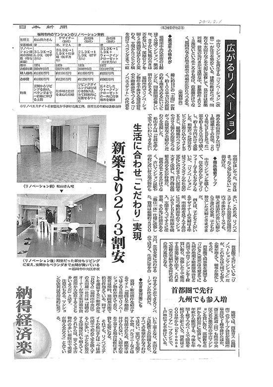 nishinihon20120301