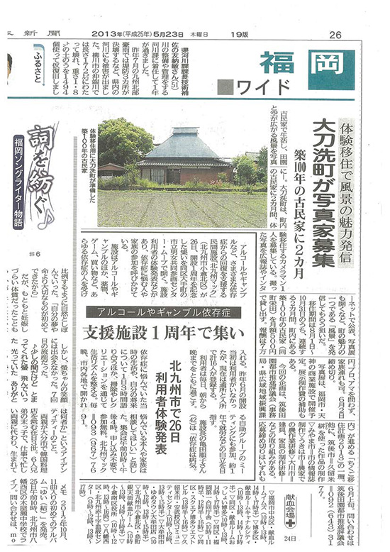 nishinihon20130523
