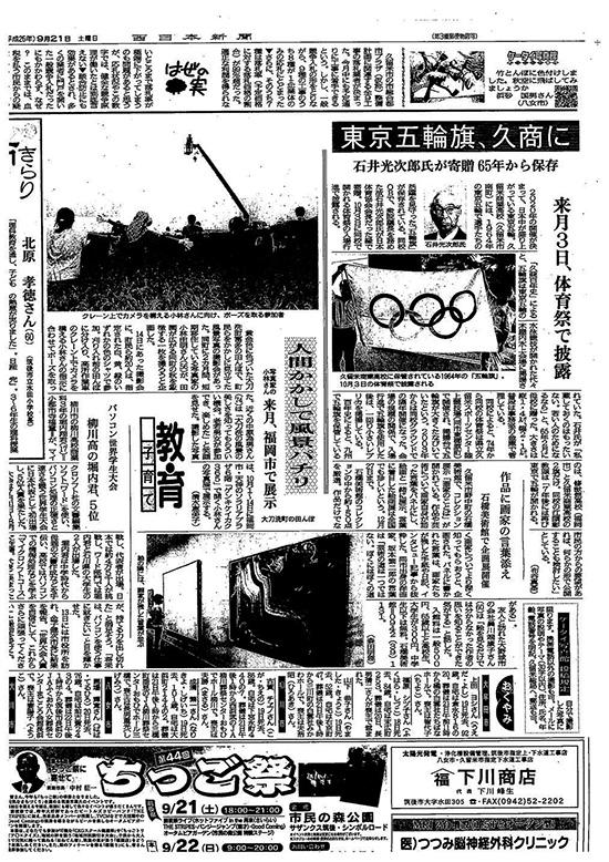 nishinihon20130921