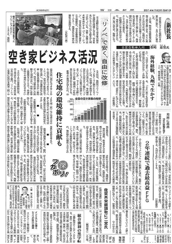 nishinihon20140513