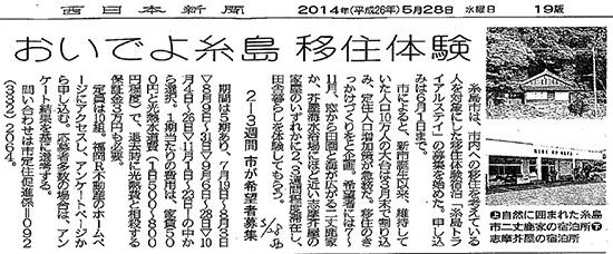 nishinihon20140528