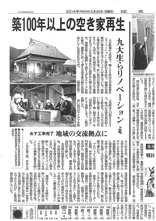 yomiuri20140330